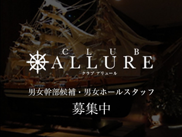 CLUB ALLURE/中洲画像27575