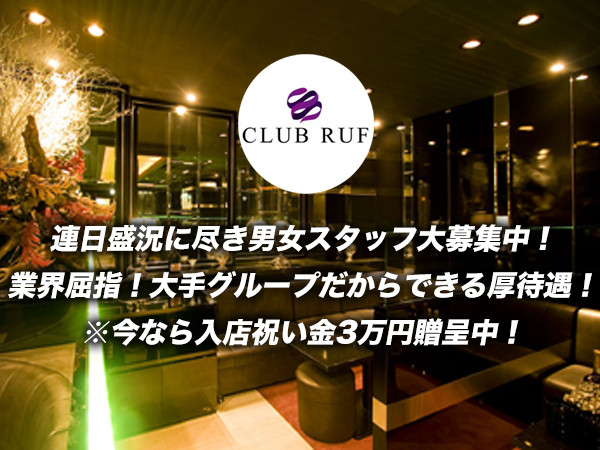 CLUB RUF/中洲画像26686