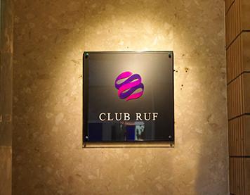CLUB RUF/中洲画像26687