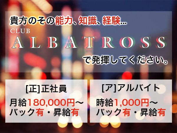 new club ALBATROSS/新潟駅前画像17651