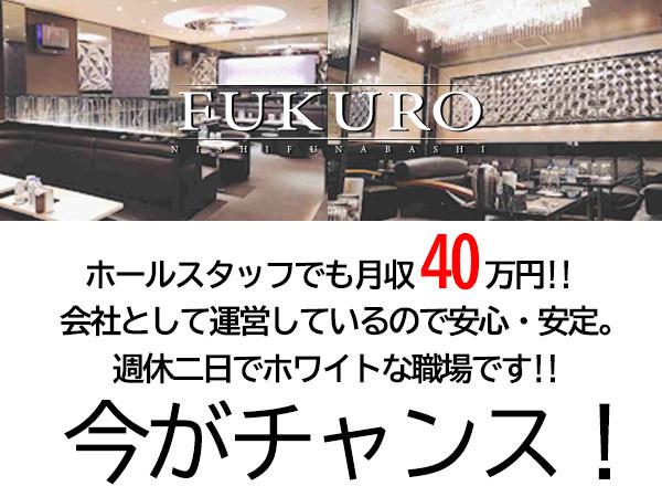 FUKURO/西船橋画像34648