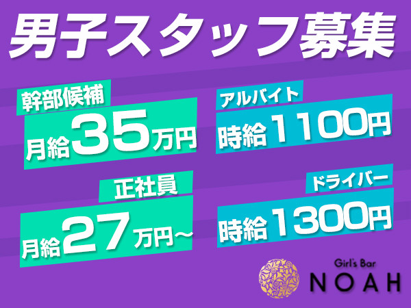 Girl's bar NOAH/太田画像22953