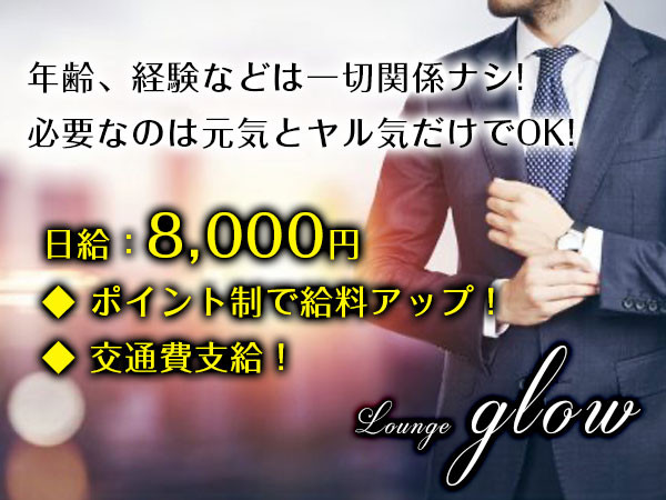 Lounge glow/水戸画像23198