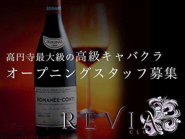 CLUB REVIA/高円寺画像32979