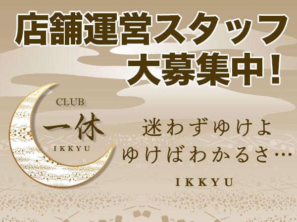 クラブ一休/川口画像17041
