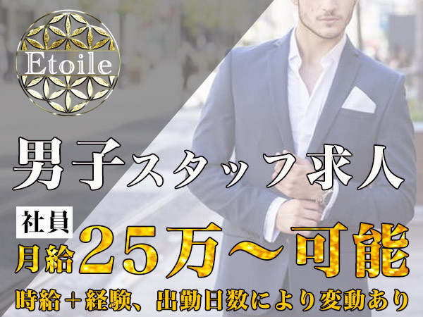 etoile(朝)/歌舞伎町画像23658