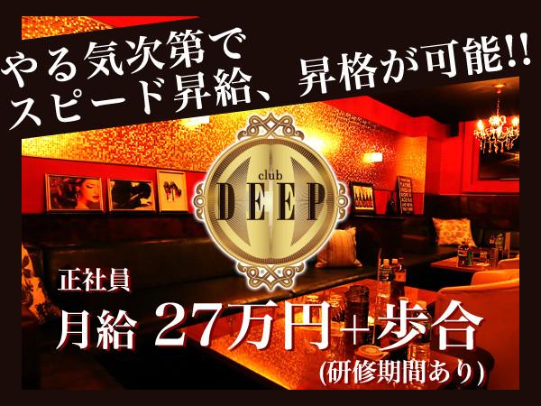 DEEP/高崎画像17013