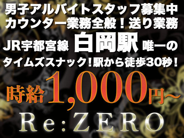 Re:ZERO/白岡画像25880