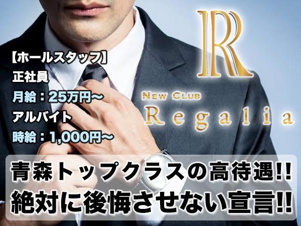 Regalia/青森画像25842