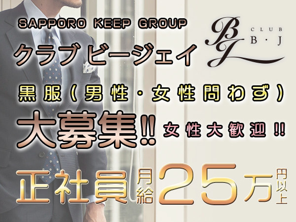 CLUB BJ/すすきの画像13676