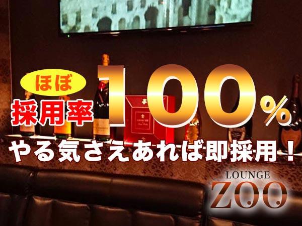 LOUNGE ZOO/盛岡画像25075