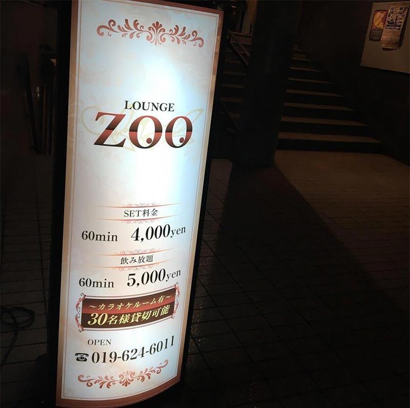 LOUNGE ZOO/盛岡画像25079
