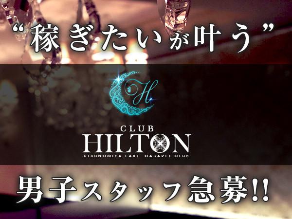 HILTON/宇都宮駅(東口)画像27750