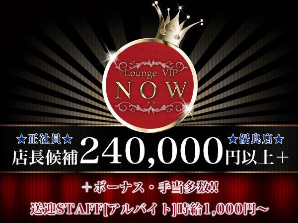 Lounge Vip NOW/平田町画像28238