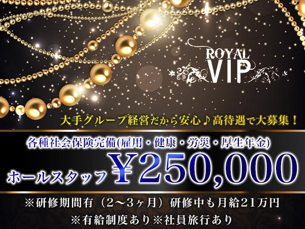 ROYAL VIP/平田町画像30809