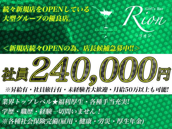 Rion 長浜店/朝日町画像30788