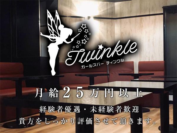 Girl's Bar Twinkle/錦糸町画像23855