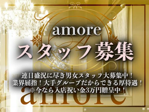 amore/中洲画像27980