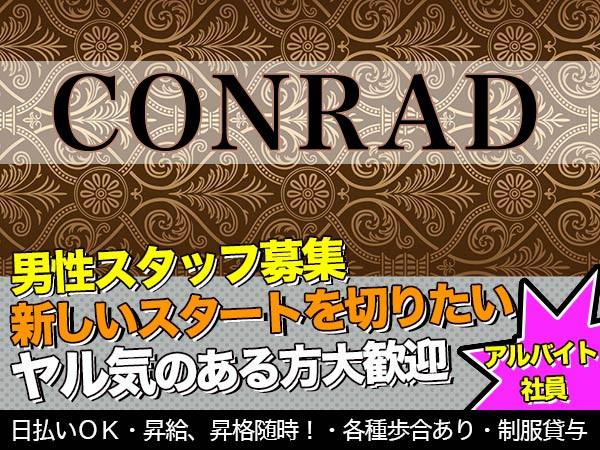 CONRAD/上野画像15462