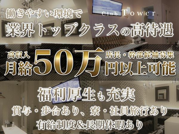 TOWER/北新地画像20296