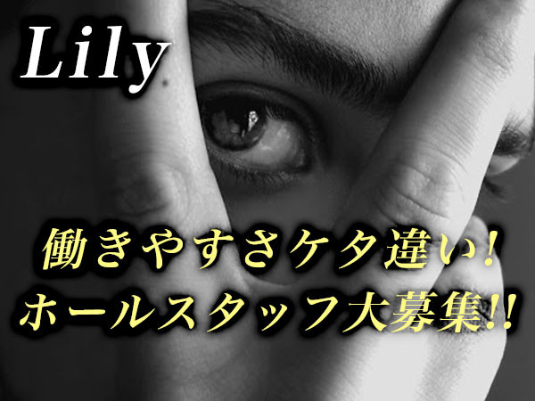 Lily/水戸画像23202