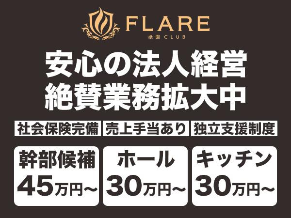 CLUB FLARE/祇園画像27283