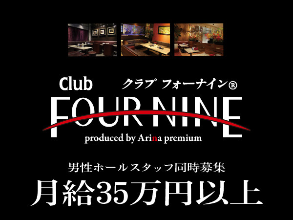 Club FOUR NINE/中洲画像20611
