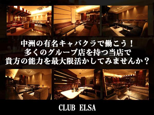 Club ELSA/中洲画像22739