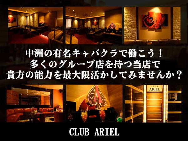 Club ARIEL/中洲画像22761