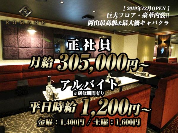 Club ROMANE/柳町・田町・中央町画像20469