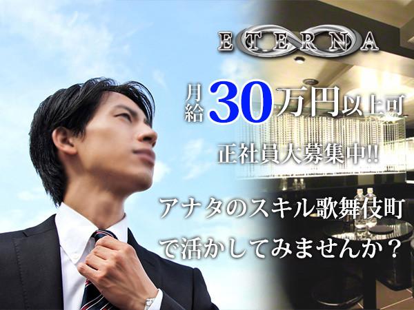 ETERNA/歌舞伎町画像20588