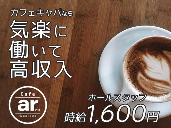 cafe ar/梅田画像26051
