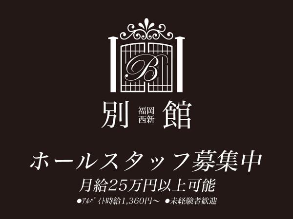 別館 福岡西新店/西新画像27020