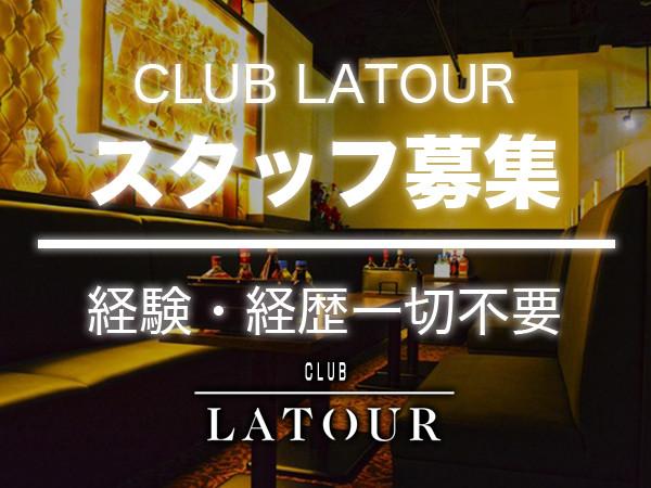 CLUB LATOUR/小倉画像22773