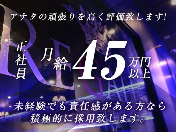 CLUB REGALIA/錦糸町画像25687