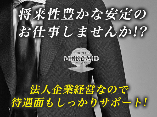 PUB CLUB MERMAID/浜松町・大門画像24559