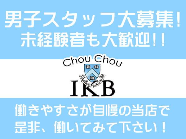 Chou Chou IKB/池袋駅(西口)画像23725