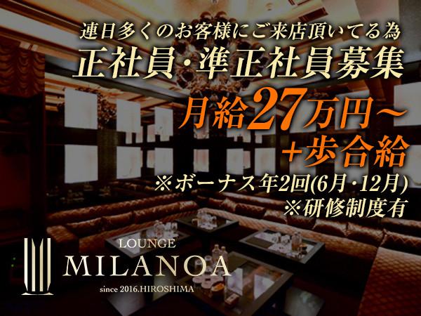 MILANOA/流川・薬研堀周辺画像23383