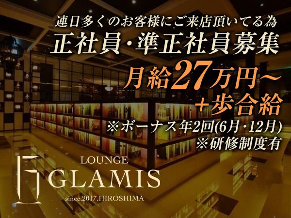 GLAMIS/流川・薬研堀周辺画像35079