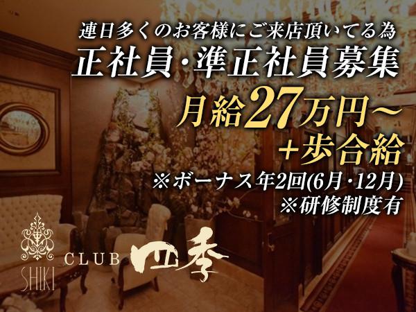 四季/流川・薬研堀周辺画像35067