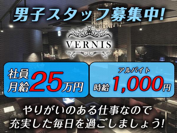 VERNIS/水戸画像23615