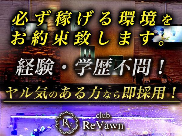 club ReVawn/福島画像30503