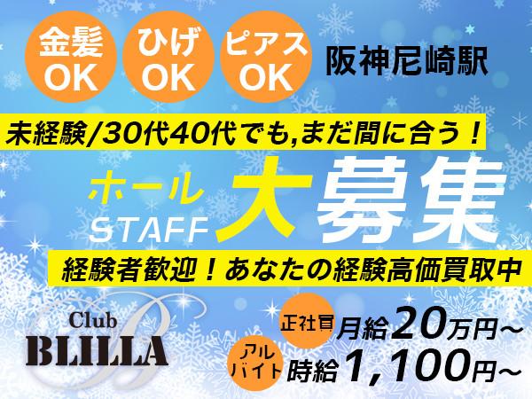 BLILLA/尼崎画像25107