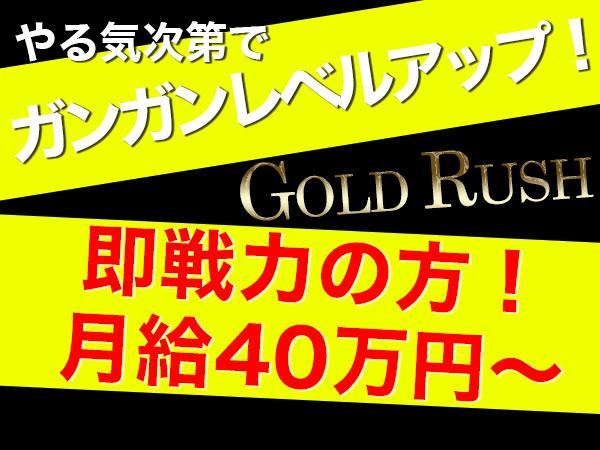 GOLD RUSH/前橋画像24782