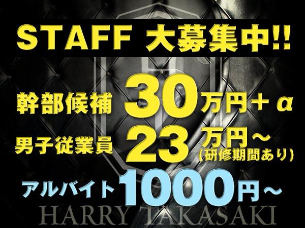 HARRY TAKASAKI/高崎画像28423