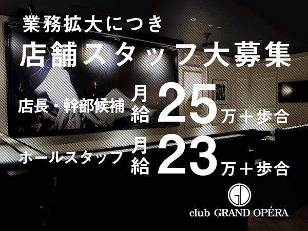 club GRAND OPERA/国分町画像25313