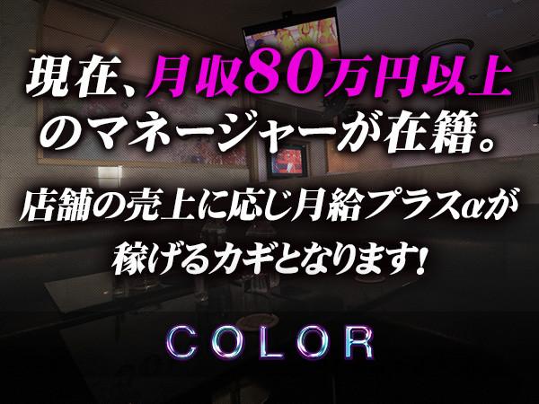 COLOR/八王子画像26068