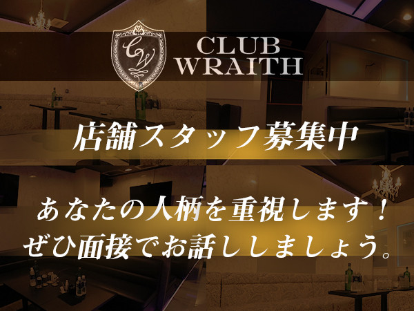 WRAITH/八王子画像26059