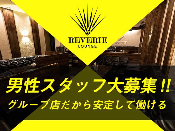 REVERIE/立川画像26037