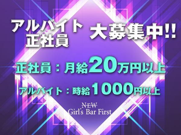 NEW Girl's Bar First/伊勢崎画像26049